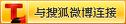 使用搜狐微博登陆